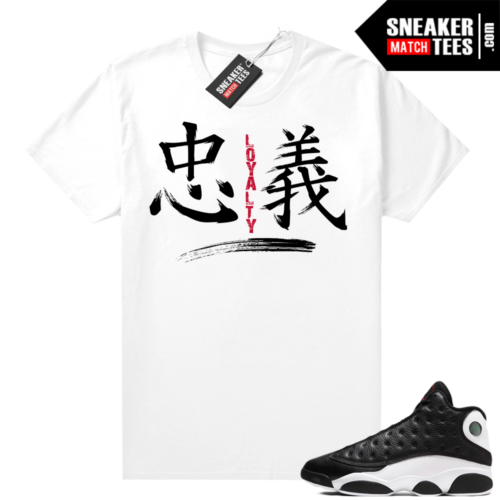 Reverse He Got Game Jordan 13 shirt Loyalty